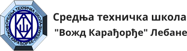 """СТШ """"Вожд Карађорђе"""" Лебане"""